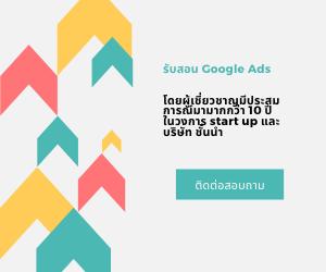 รับสอน google ads